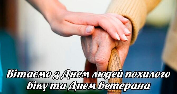 Всесвітній день людей похилого віку – привітання 5