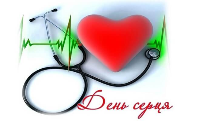 Всесвітній день серця – як привітати один одного? 1