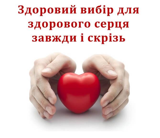 Всесвітній день серця – як привітати один одного? 3