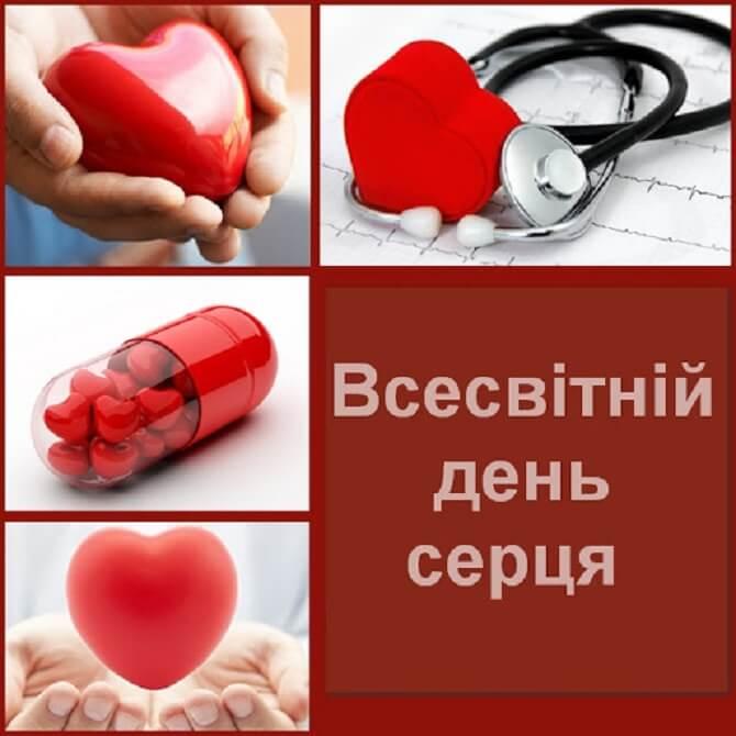 Всесвітній день серця – як привітати один одного? 4