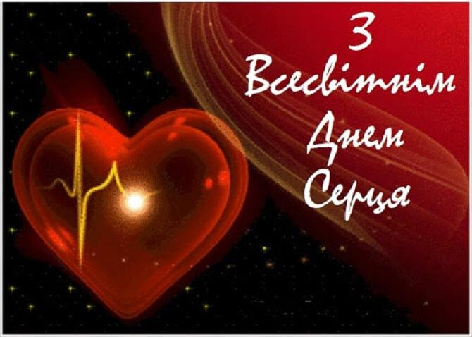 Всесвітній день серця – як привітати один одного? 5