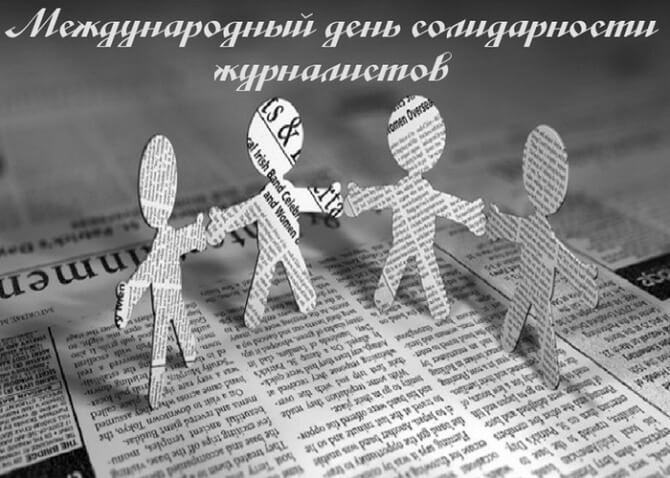 Поздравления в Международный день солидарности журналистов