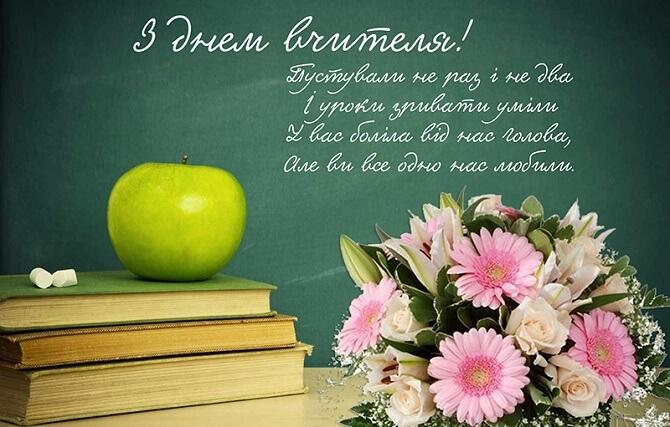 Привітання в День учителя – картинки, вірші, проза 1