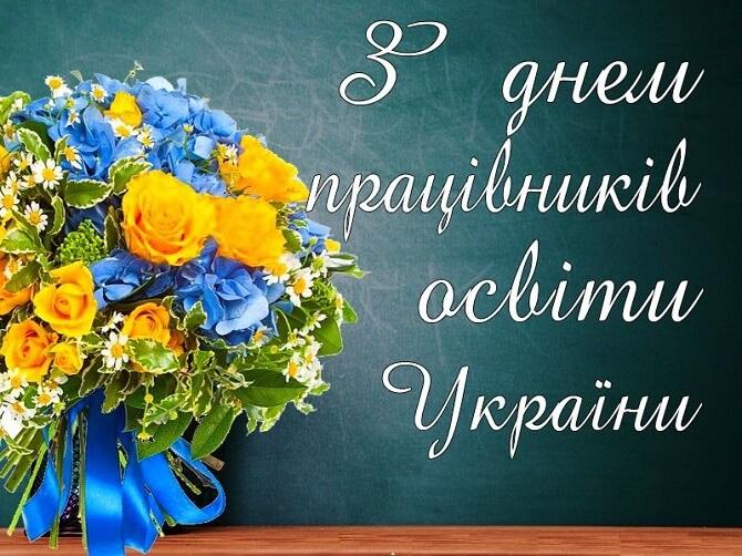 Привітання в День учителя – картинки, вірші, проза 2