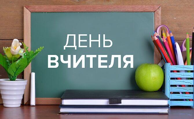 Привітання в День учителя – картинки, вірші, проза 6