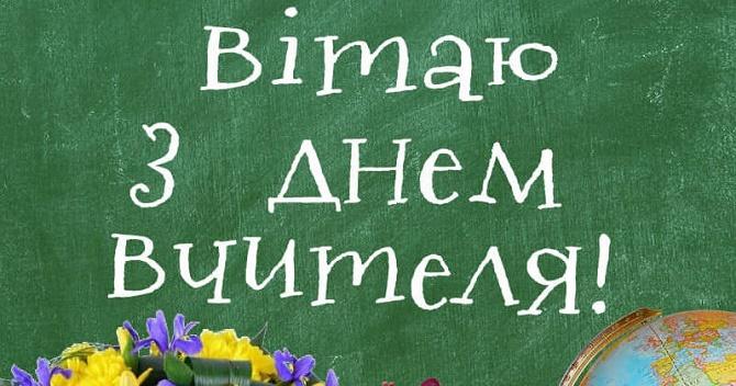 Привітання в День учителя – картинки, вірші, проза 7