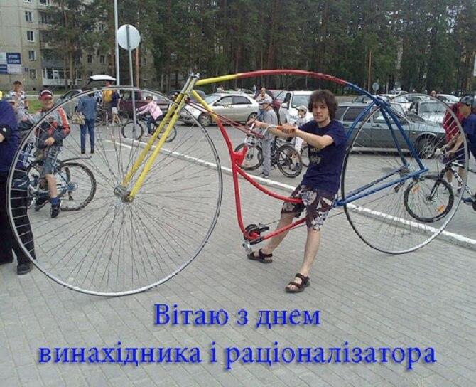 День винахідника і раціоналізатора України