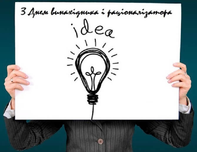 День винахідника України