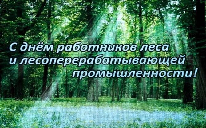Поздравления с Днем работников леса  открытки, стихи