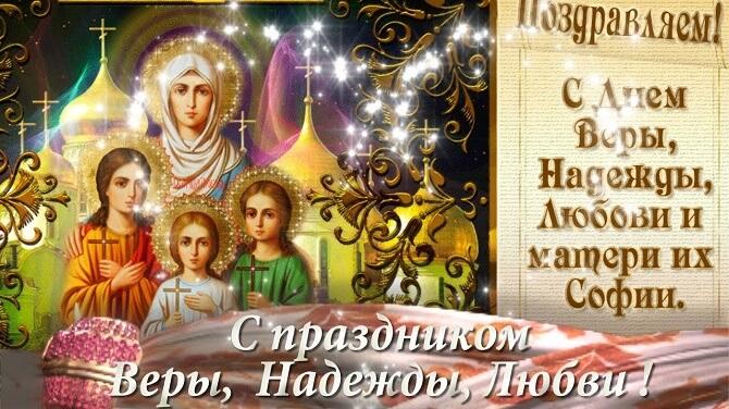 Веры, Надежды, Любови и матери Софии – красивые поздравления 1
