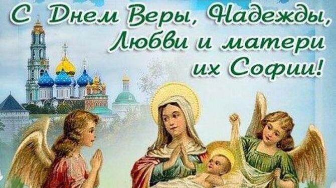 Веры, Надежды, Любови и матери Софии – красивые поздравления 2