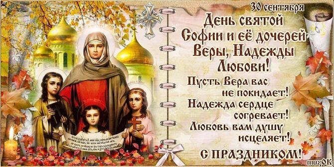 Веры, Надежды, Любови и матери Софии – красивые поздравления 3