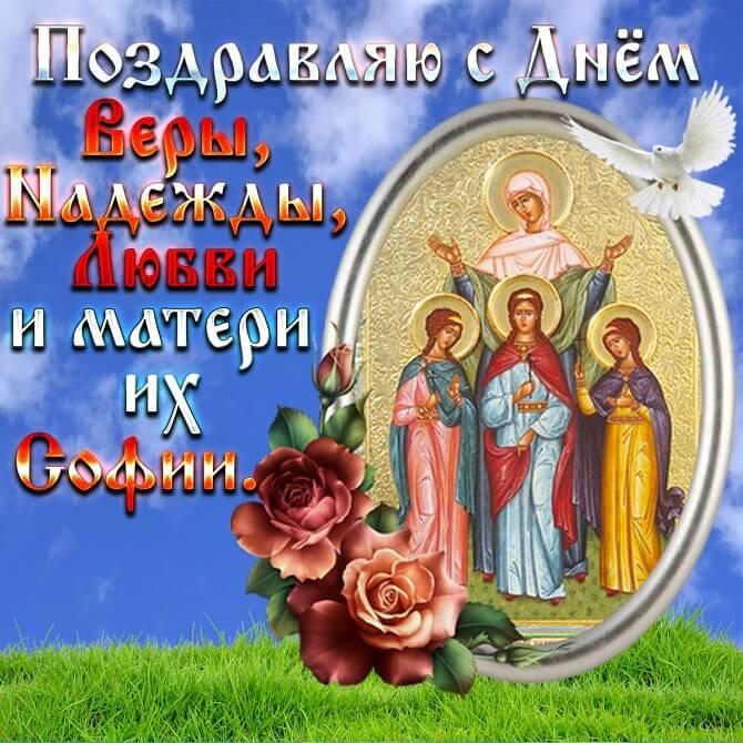 Веры, Надежды, Любови и матери Софии – красивые поздравления 4