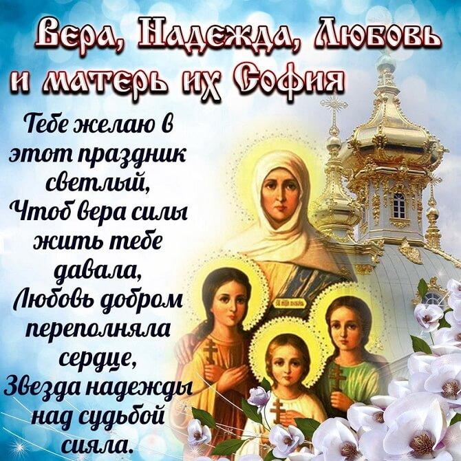 Веры, Надежды, Любови и матери Софии – красивые поздравления 5