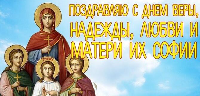 Веры, Надежды, Любови и матери Софии – красивые поздравления 6