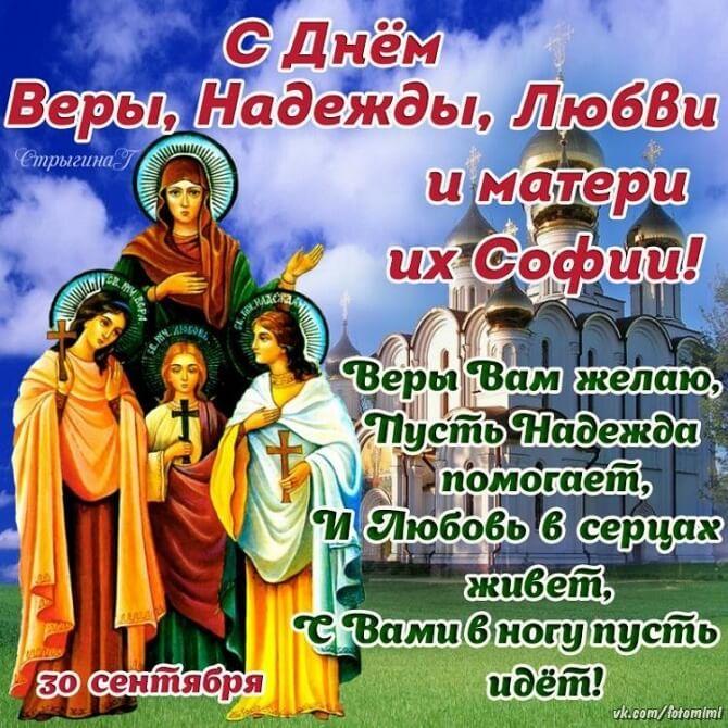 Веры, Надежды, Любови и матери Софии – красивые поздравления 8