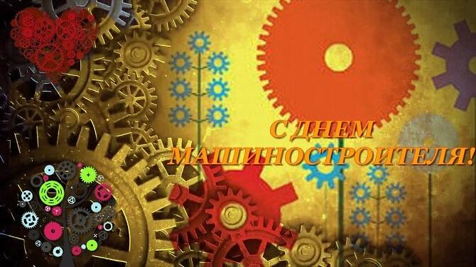 День машиностроителя - картинки, открытки, стихи, проза