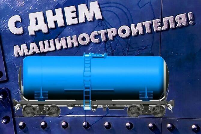Поздравления с Днем машиностроителя