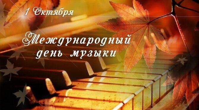 День музыки – красочные поздравления 1
