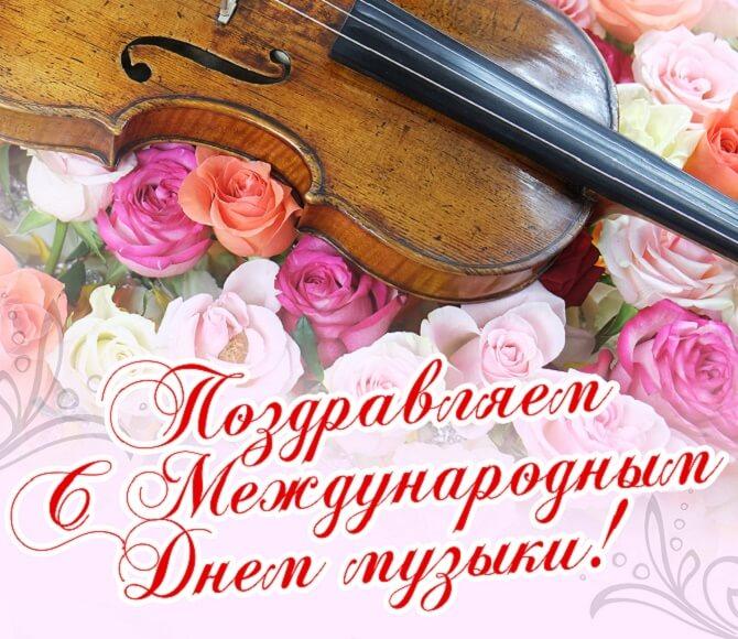 День музыки – красочные поздравления 2