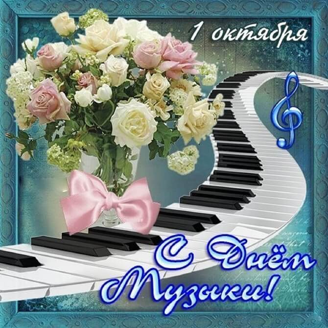 День музыки – красочные поздравления 3