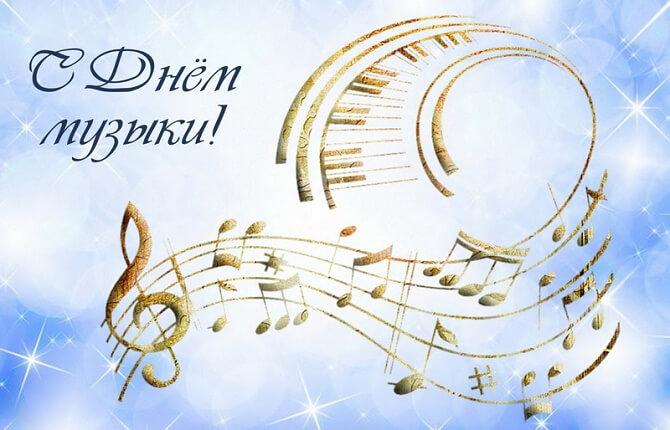 День музыки – красочные поздравления 4