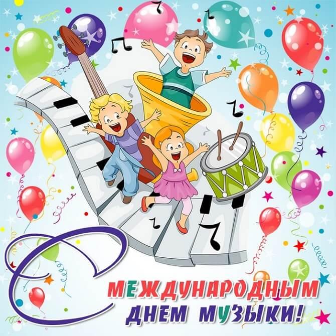 День музыки – красочные поздравления 5