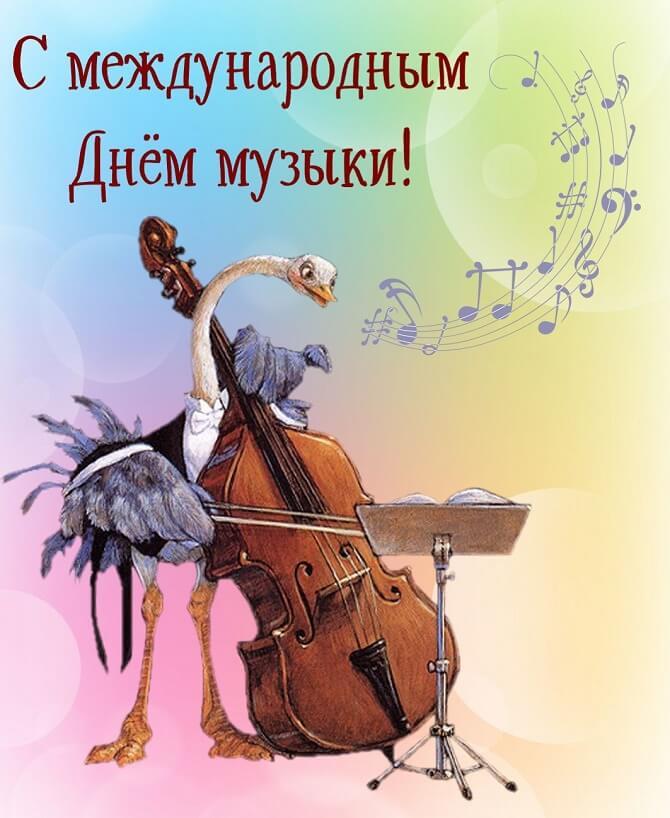 День музыки – красочные поздравления 6