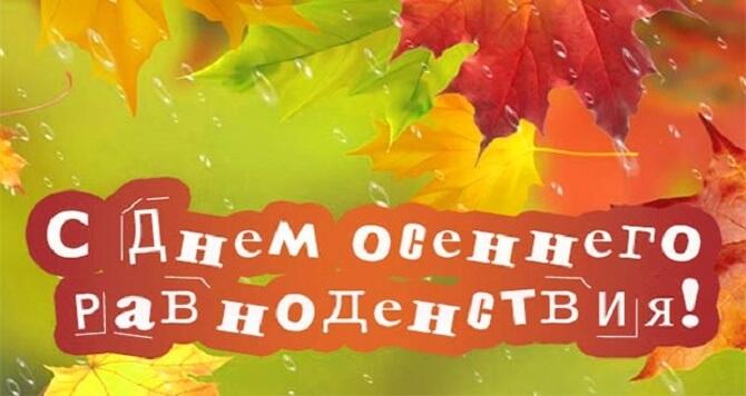 День осеннего равноденствия – как поздравить друг друга? 6