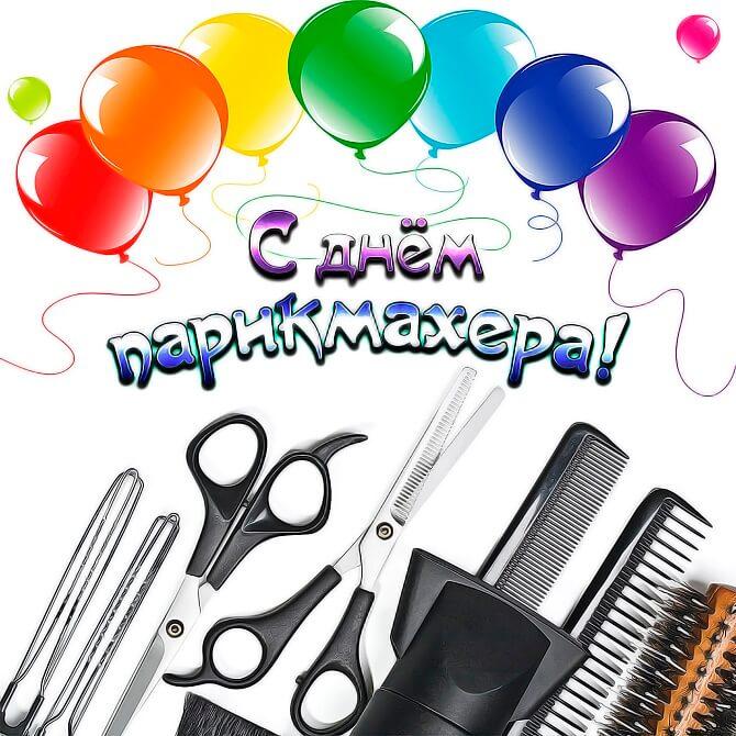 День парикмахера - поздравления