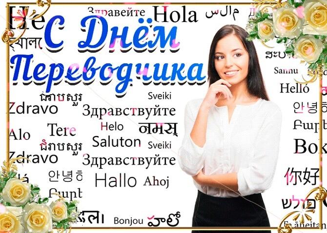 Международный день переводчика – красивые поздравления 1