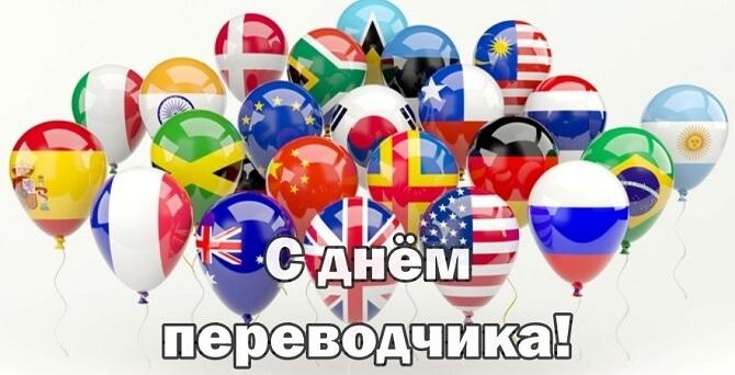 Международный день переводчика – красивые поздравления 2