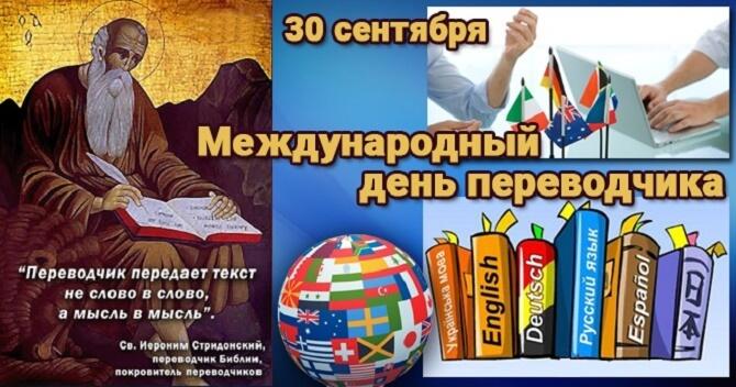 Международный день переводчика – красивые поздравления 3