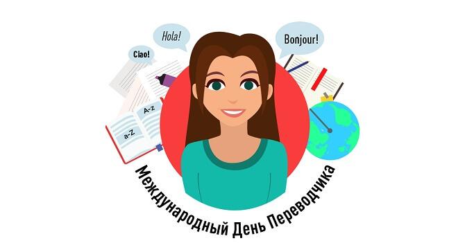 Международный день переводчика – красивые поздравления 4