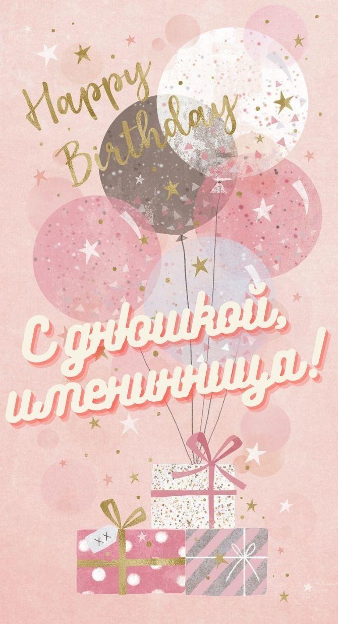 Поздравления с Днем рождения девочке в стихах, открытках, в прозе 1