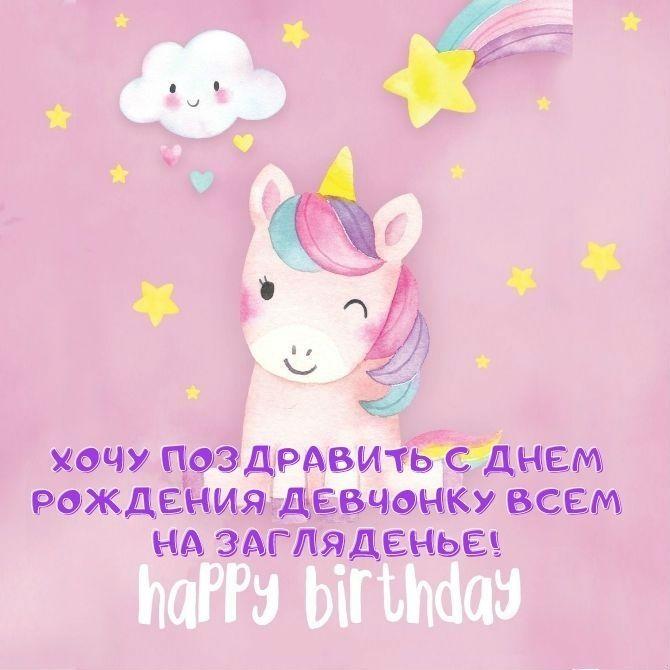 Поздравления с Днем рождения девочке в стихах, открытках, в прозе 2