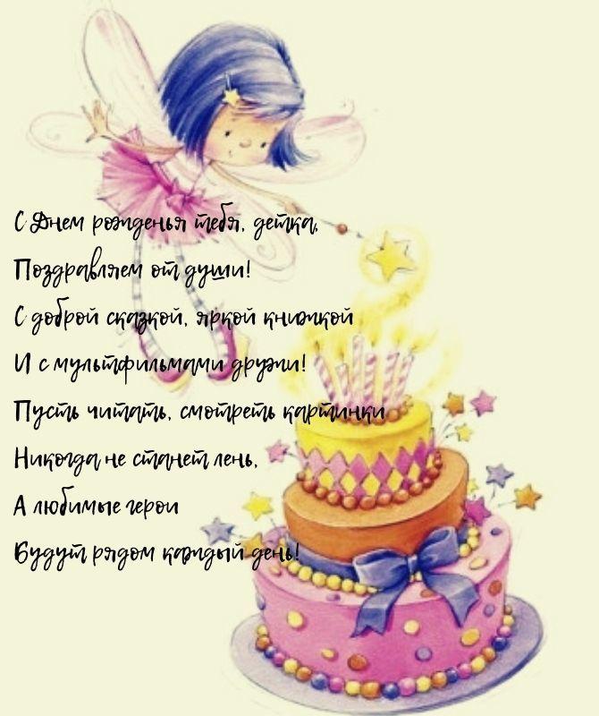 Поздравления с Днем рождения девочке в стихах, открытках, в прозе 4