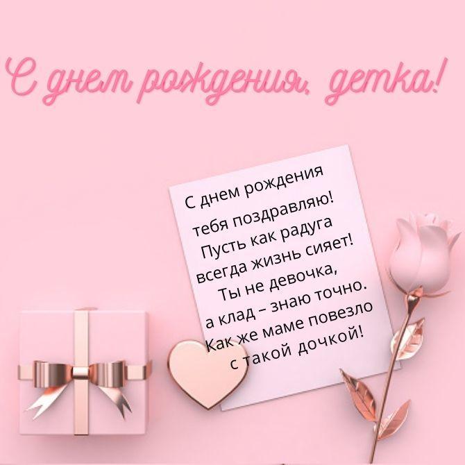 Поздравления с Днем рождения девочке в стихах, открытках, в прозе 6