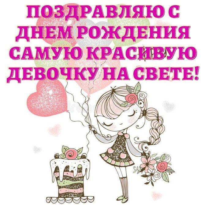 Поздравления с Днем рождения девочке в стихах, открытках, в прозе 5