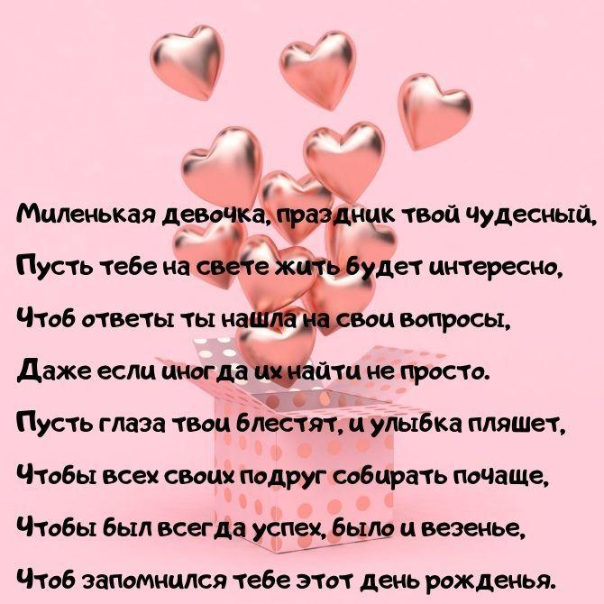 Поздравления с Днем рождения девочке в стихах, открытках, в прозе 9