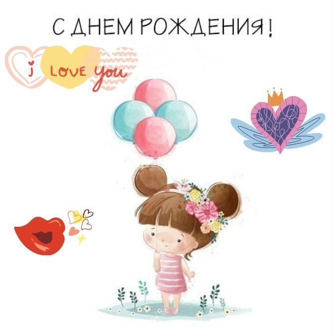 Поздравления с Днем рождения девочке в стихах, открытках, в прозе 8
