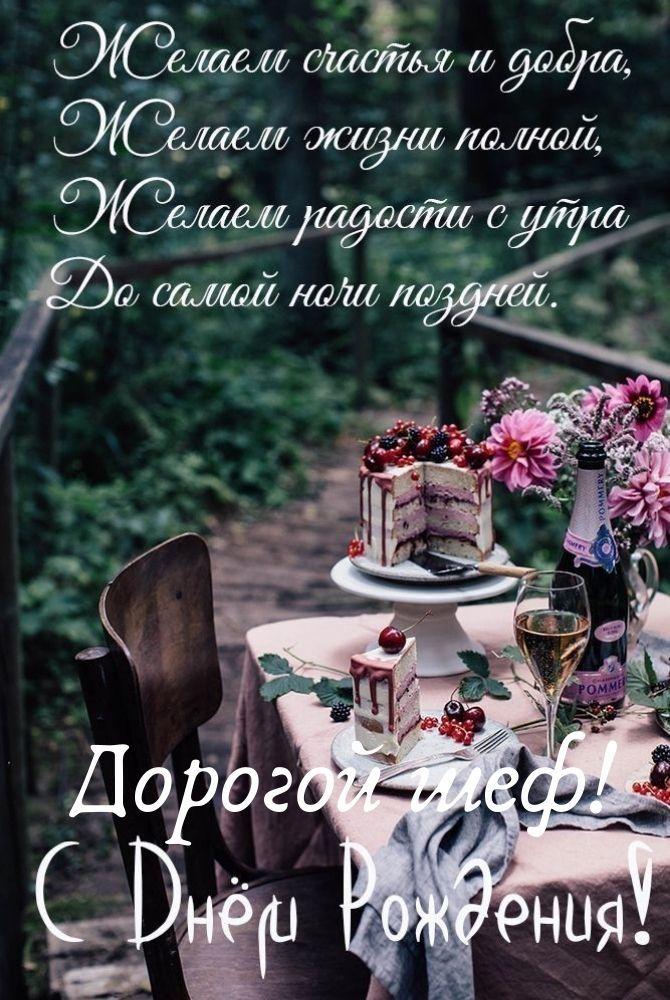 Поздравления с Днем рождения начальнику — стихи, проза, картинки 4