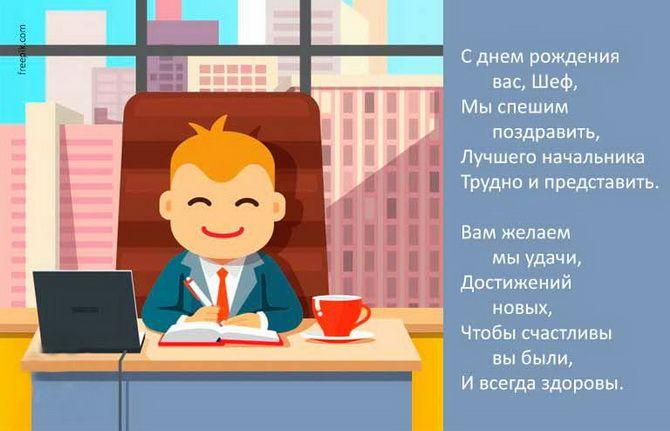 Поздравления с Днем рождения начальнику — стихи, проза, картинки 1