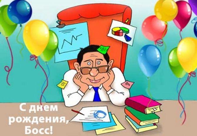 Поздравления с Днем рождения начальнику — стихи, проза, картинки 5