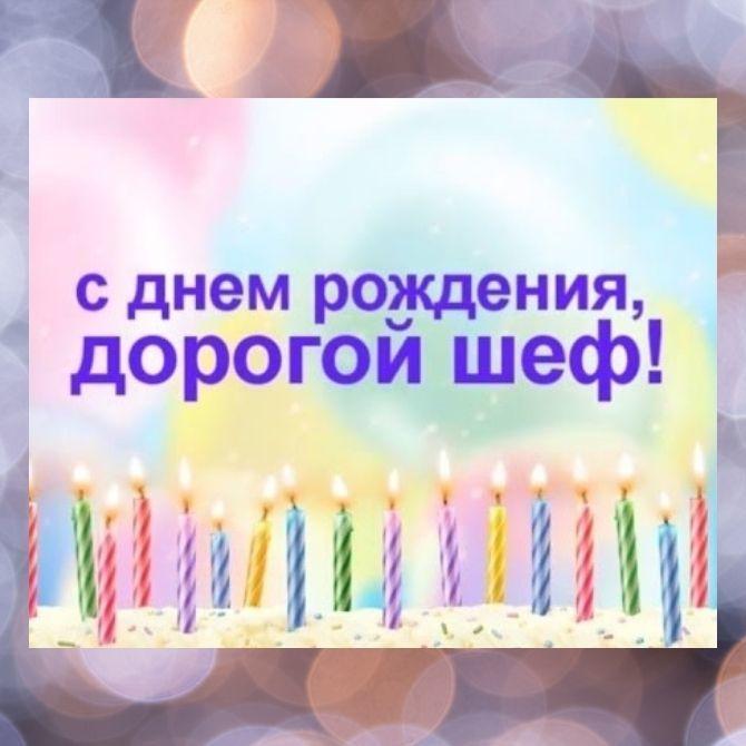 Поздравления с Днем рождения начальнику — стихи, проза, картинки 7