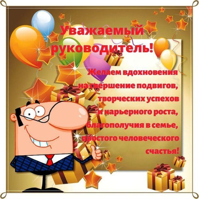 Поздравления с Днем рождения начальнику — стихи, проза, картинки 2