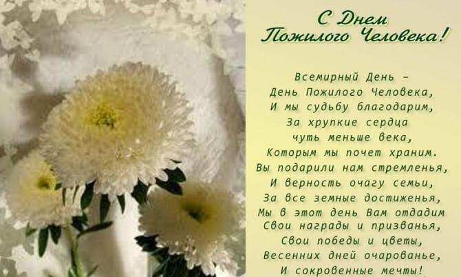 Всемирный день пожилых людей – поздравления 1