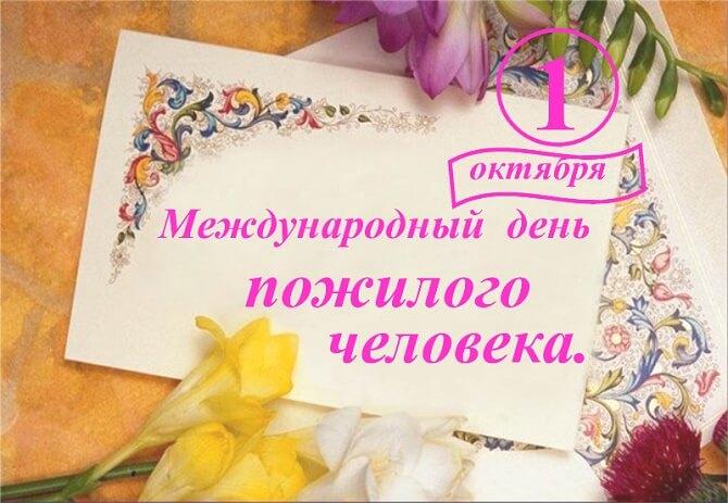 Всемирный день пожилых людей – поздравления 3
