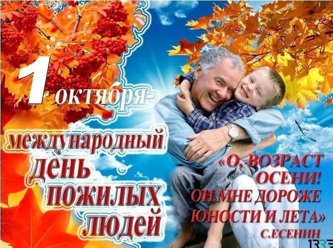 Всемирный день пожилых людей – поздравления 4