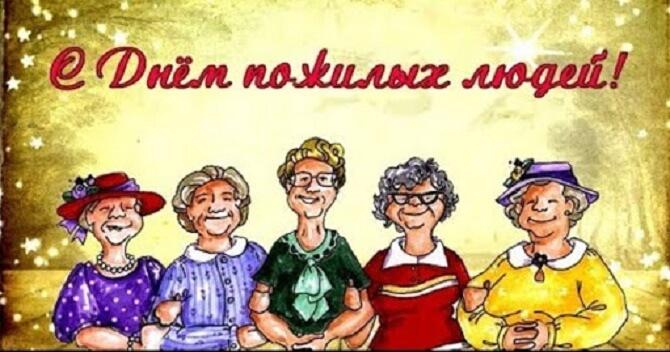 Всемирный день пожилых людей – поздравления 6